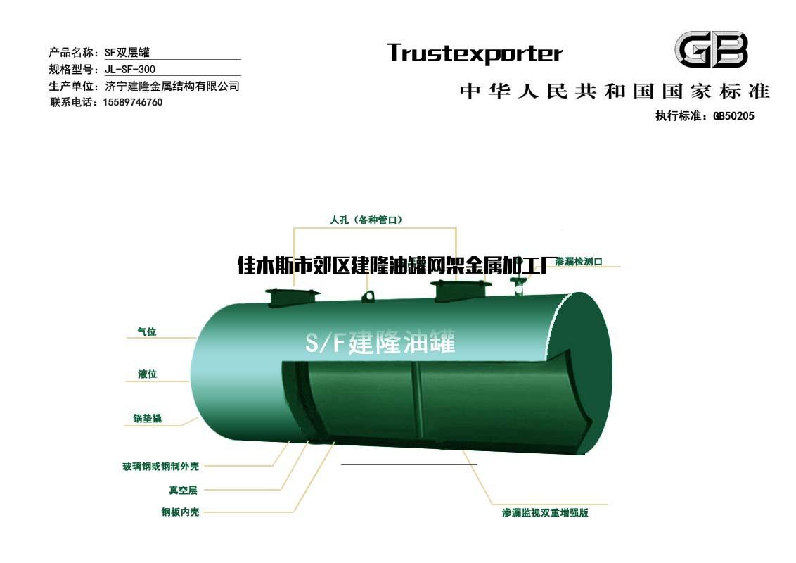 图纸桥梁油罐v图纸玻璃钢罐高清罐50立方图片双层双层双层厂家图片