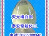 供应荧光增白剂