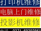 郑州江山路金杯路电脑上门维修 网络安装维护 打印机维修加粉