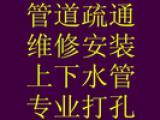 天津塘沽区东大沽专业水管维修安装 次污水池