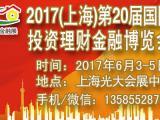2017第20届上海投资理财金融博览会