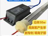 君睿厂家生产30w等离子管废气处理设备用等离子管 带专业电源