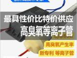 君睿厂家生产光氧催化 低温等离子废气处理 高能离子管