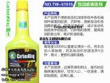 车王科技  CarbonKing碳王®发动机清洗剂