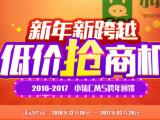 小猪CMS2017跨年回馈活动火爆启动!