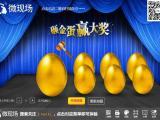 南宁超级现场年会_展会_婚礼_晚会大屏幕微信墙