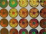 激光镭射标签-特殊不干胶标签印刷