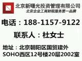 北京投资担保公司转让基本流程及费用