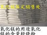 氧化镁粉脱硫氧化镁价格保定氯化镁价格卤块卤粉盐卤水
