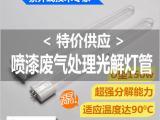 君睿 厂家生产喷漆废气uv光解净化处理设备 油漆房灯管