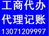 专业代办企业营业执照、代理记账和企业资质