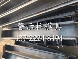 示警桩钢模具厂家