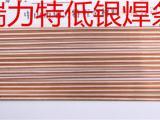 紫铜件用磷铜焊条,磷铜焊条,铜焊条,无银焊条