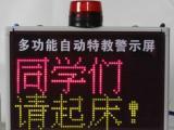 特殊教育学校多功能高速唤醒振动器,聋哑学校LED显示屏,