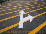 道路划线 工厂道路划线 厂区道路划线