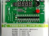 可编程脉冲控制仪QYM-ZC-10D