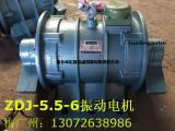 ZDJ-15-6宏达振动电机 高效节能型ZDJ振动电机