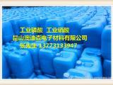 稀磷酸凝固剂及软水剂专用原装现货