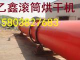 供应HGJ-1.8型有机肥烘干机滚筒烘干机
