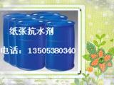 厂家供应纸板抗水剂,纸张抗水剂