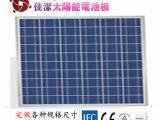 供应JJ-85/90D85-90W多晶太阳能电池板