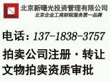 北京拍卖公司注册对资金的要求及是否西药提供拍卖师