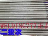 正品威欧丁777铸铁焊条简介及应用