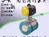 Q641TC气动陶瓷球阀 防腐蚀陶瓷气动球阀生产商