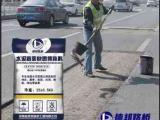 混凝土路面修补胶联系电话