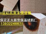 A级硅质聚苯板硅质板新型外墙保温材料墙体外保温A级防火板
