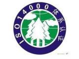 防盗窗企业咨询iso14001认证办理