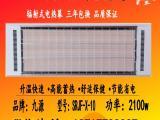电热幕电辐射加热器 电热高效红外辐射采暖器SRJF-X-10