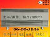 电加热器 对流式室内电热板 安全低碳环保SRJF-H-150