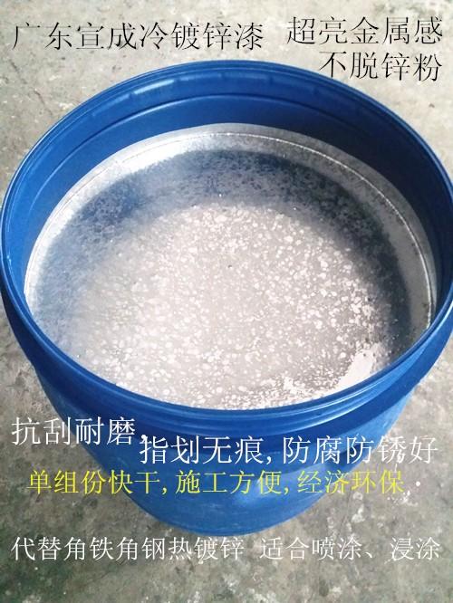 冷镀锌漆价格 冷镀锌漆生产厂家宣成科技