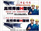 高频焊接薄壁H型钢|高频焊接H型钢|高频焊接H型钢厂