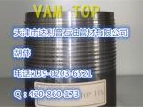 定做VAM TOP扣型油管接箍B*P变扣转换接头