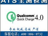 QC4.0,QC4.0认证报价-高通快充QC4.0认证中心