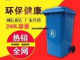 厂家直销 240L塑料垃圾桶 环卫小区垃圾桶 品质保证