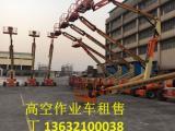 出租捷尔杰24RSJ高空作业平台 26米工作高度