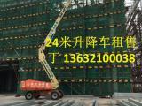 美国进口捷尔杰24米高空作业车租赁