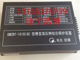 GWZBT-10(6)GT保护装置