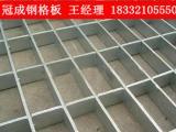 油田用钢格栅板又称热镀锌钢格栅板平台【冠成】