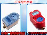 智能热水表价格¥报价多少