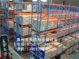 惠州货架厂家 惠州仓库货架批发 惠州货架价格