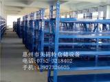 惠州哪里有货架批发厂家