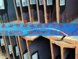 泰安工字钢批发 工字钢厂家 工字钢价格 莱钢工字钢现货