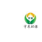 天津宇泉环保科技有限公司的形象照片