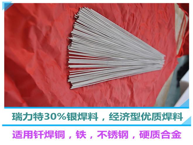 焊铁用,焊铜用30%银焊条,BAg30C