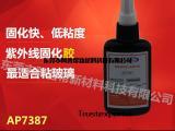 供应UV无影胶/紫外线固化胶AP7387/玻璃与陶瓷粘接胶水