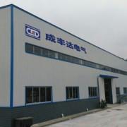 贵州成丰达电气有限公司的形象照片
